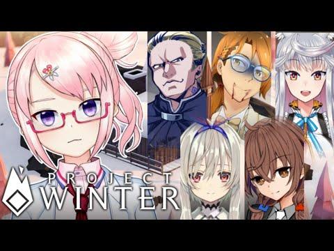 【 Project Winter 】この中に一人…何かがいる。【#ゲーム喫茶ユゴス 】