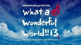 MONGOL800主催 MONGOL800 ga FESTIVAL What a Wonderful World!!13+14 2014年10月4日(土) 5日(日) 開場 11:00 開演 13:00 終演 22:00 (予定) 雨天決行・ ...