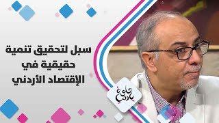 د. خالد الوزني - سبل لتحقيق تنمية حقيقية في الإقتصاد الأردني