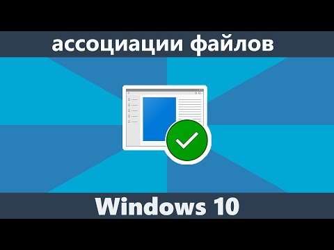 Ассоциации файлов Windows 10