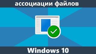 Ассоциации файлов Windows 10