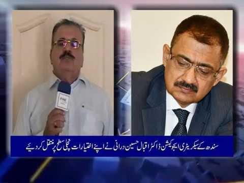Breaking News Secretary Education Sindh Dr Iqbal Hussain Durrani devolves powers