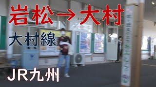 大村線ワンマン岩松駅→大村駅車窓/JR九州