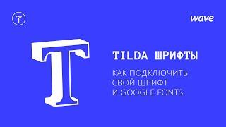Урок Tilda Publishing. Работа со шрифтами, подключение google fonts и своих шрифтов / Студия WAVE