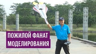 65-летний Гуоджиэн Лин - фанат моделирования