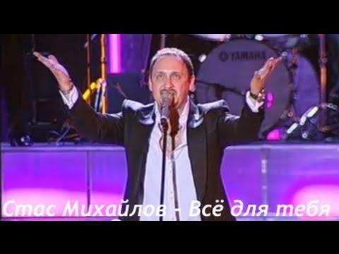 Стас Михайлов - Всё для тебя (Всё для тебя Official video)