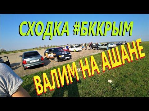 #БККрым, захватили две сходки Ашанparty))))