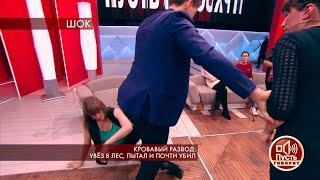 Драка в студии: Дмитрий Борисов разнимает участников спора. Пусть говорят. Фрагмент выпуска от 28.11