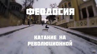 Катание на Революционной Макарчик 15.01.2018
