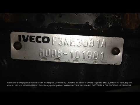 Двигатель IVECO CURSOR 10 EURO