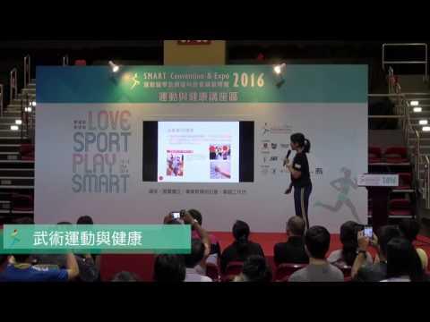 武術運動與健康 --方少萌博士 (SMART Convention & Expo 2016 )