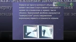 Презентация на тему Движения в пространстве