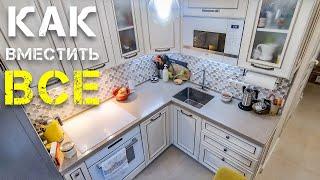 Как жить с комфортом в кухне 6 метров. Дизайн и планировка с посудомойкой и всей техникой. #Хрущевка