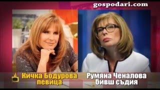 Като две капки боза: Румяна Ченалова и Кичка Бодурова