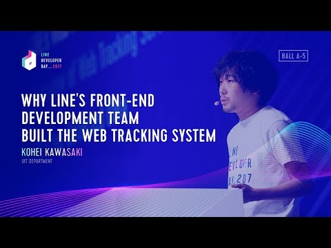 Why LINE's Front-end Development Team Built the Web Tracking System -English version-