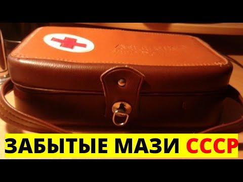5 НЕСПРАВЕДЛИВО Забытых КОПЕЕЧНЫХ Аптечных МАЗЕЙ, Творящих ЧУДЕСА!