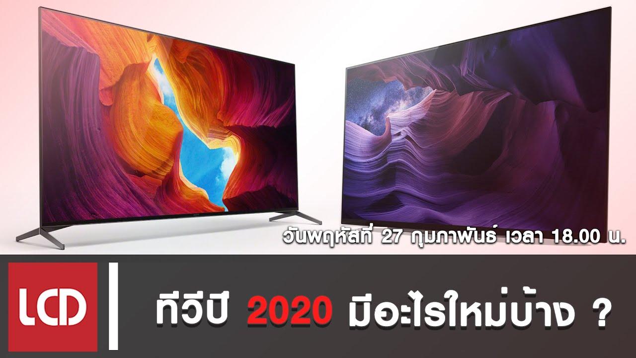เทรนด์ทีวีประจำปี 2020 มีอะไรเปลี่ยนแปลงบ้าง ? | LCDTVTHAILAND [LIVE]