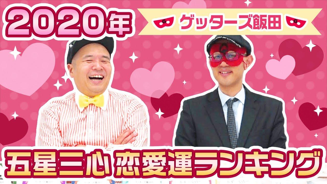 2020年運勢ランキング】ゲッターズ飯田の五星三心占い・恋愛編