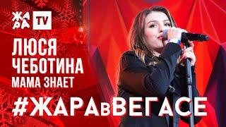 Смотреть клип Люся Чеботина - Зависай