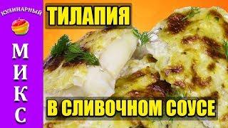 Тилапия в духовке в сливочном соусе. Вкусный и простой рецепт Тилапии.