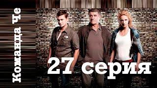 Команда Че. Сериал. 27 серия