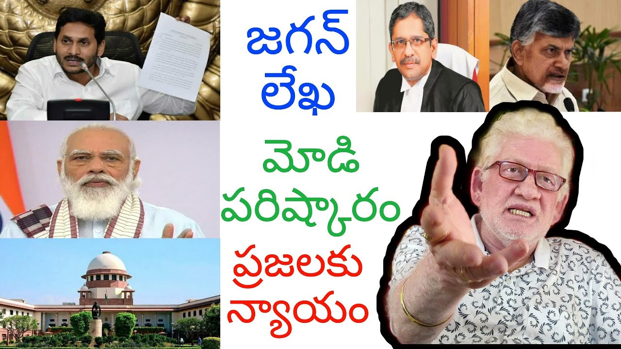 AP CM Jagan's Letter to CJI - The Conclusion