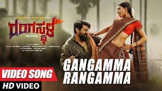 Gangamma Rangamma Full Video Song   Rangasthala Kannada Movie Video Songs   Ram Charan, Samantha DSP