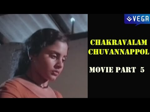 Chakravalam Chuvannappol Movie Part 5  Super Hit Malayalam Movie