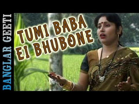 Tumi Baba Ei Bhubone | Bangla Devotional Songs 2016 | Tanusree Dutta | Meera Audio | Bhakti Geeti
