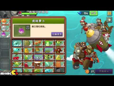 Plants Vs Zombies 2: Sky Castle World Mini Game Air Force Sky War! (PVZ 2 China) Part 4 HD