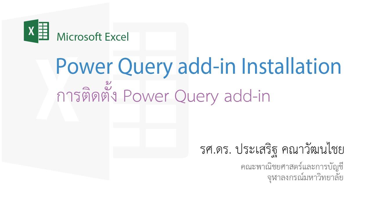 สอน Excel: การติดตั้ง Power Query add-in (Install Power Query add-in for  Excel)
