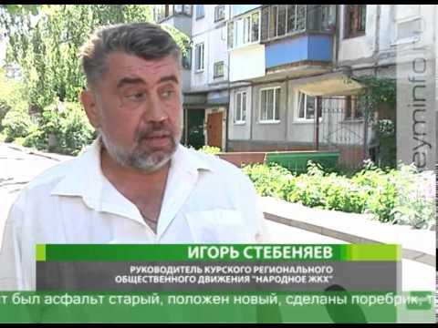 В Курске работает «Народное ЖКХ»