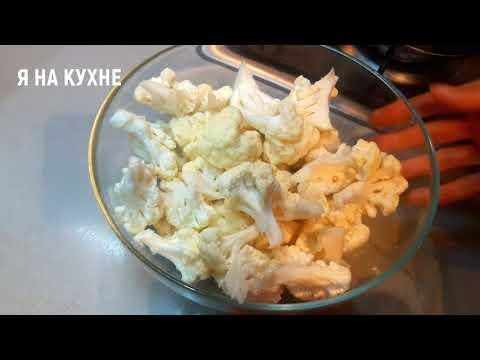 Как Вкусно и Просто приготовить ЦВЕТНУЮ КАПУСТУ без майонеза /  Сauliflower Recipe