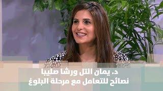 د. يمان التل ورشا صليبا - نصائح للتعامل مع مرحلة البلوغ