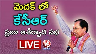 CM KCR LIVE | TRS Public Meeting In Medak | Telangana Elections 2018 | V6 News