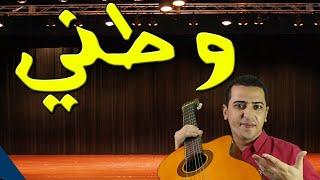 نشيد وطني - للصف السادس الابتدائي -ذاكرلي عربي - Music Guitar Song