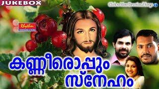 Kaneeroppum Sneham # Christian Devotional Songs Malayalam # New Malayalam Christian Songs