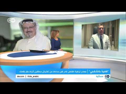 أمير سعودي لـ DW: تصفية خاشقجي تمت بأمر من ولي العهد محمد بن سلمان  - نشر قبل 1 ساعة