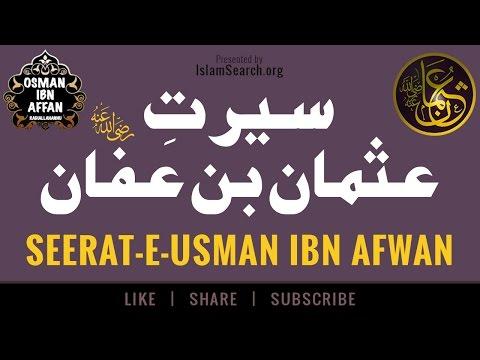 Seerat -e- Usman bin Afan ┇ Third Caliph of Islam ┇ Khulfa e Rashideen ┇ IslamSearch.org