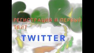 Твиттер. Скачать, зарегистрироваться и сделать первый твит.