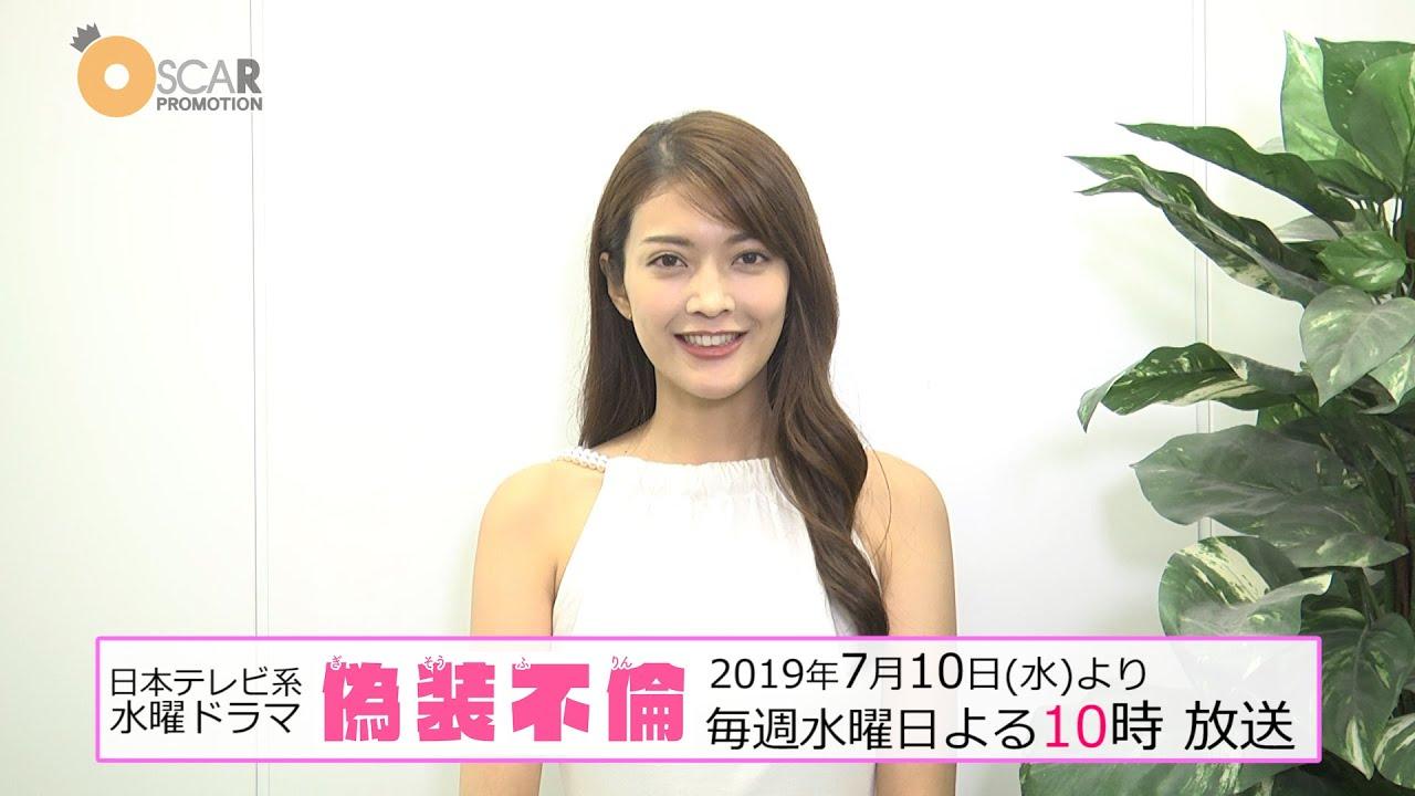田中道子】ドラマ「偽装不倫」に出演します!! - YouTube