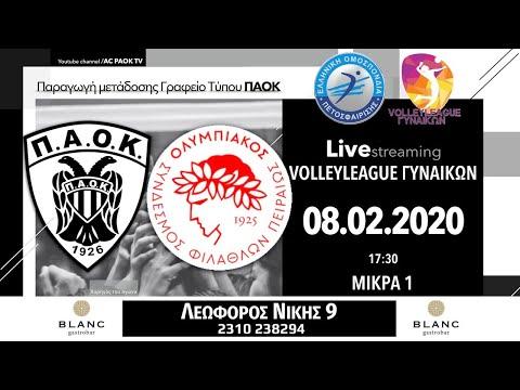 ΠΑΟΚ - ΟΛΥΜΠΙΑΚΟΣ | VOLLEYLEAGUE ΓΥΝΑΙΚΩΝ | 15η αγωνιστική | Live streaming μετάδοση acpaok.gr