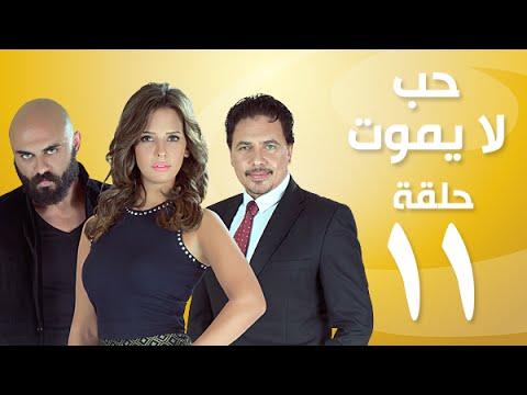 مسلسل حب لا يموت - الحلقة الحادية عشر / Hob La Yamot E11