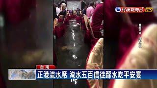 正港流水席 500信徒踩水吃平安宴-民視新聞