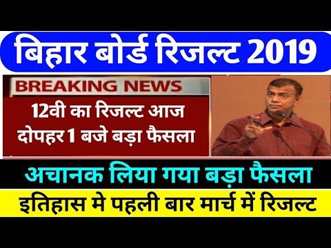 BIHAR BORD RESULT 2019||12th Result Bihar Bord||12वी रिजल्ट जारी 30मार्च 1बजे||BSEBRESULT2019