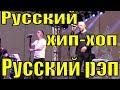 Рок-рэп группа 2517 / Русский хип-хоп / Русский рэп