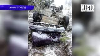 Обзор аварий  Пять пострадавших в Верхошижемском районе  Место происшествия 19 11 2018
