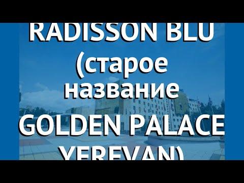 RADISSON BLU (старое название GOLDEN PALACE YEREVAN) 5* обзор