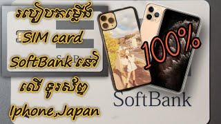 #របៀបតម្លើង SoftBank SIM Japan…