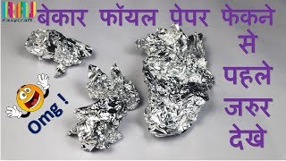 Best use of waste foil paper || Waste material wall hanging idea || best new room decor idea